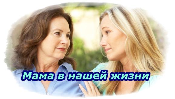 ролик про маму или мама в нашей жизни