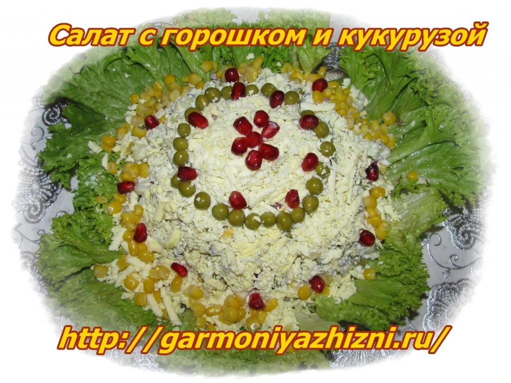 Салат с горошком и кукурузой рецепты с