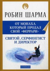 святой, серфингист и директор