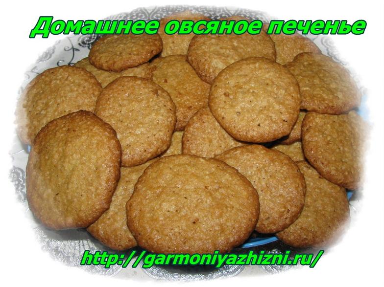 домашнее овсяное печенье