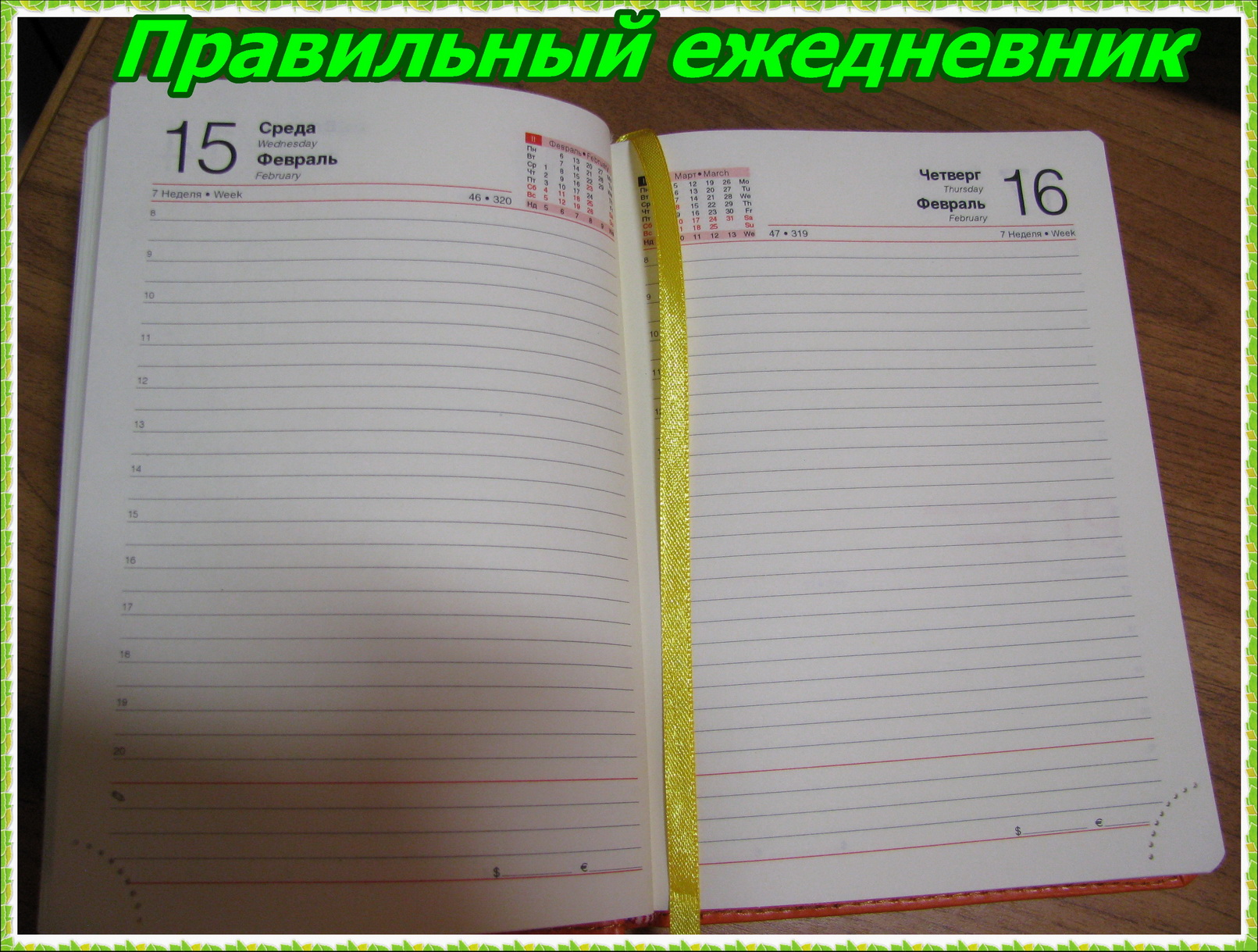 Как вести ежедневник