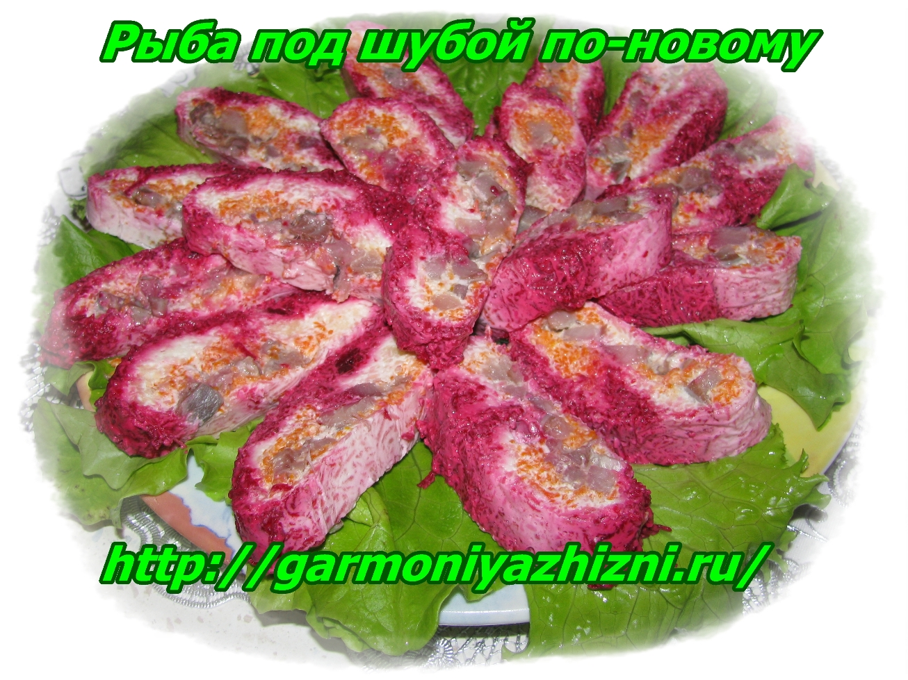 салат рыба под шубой