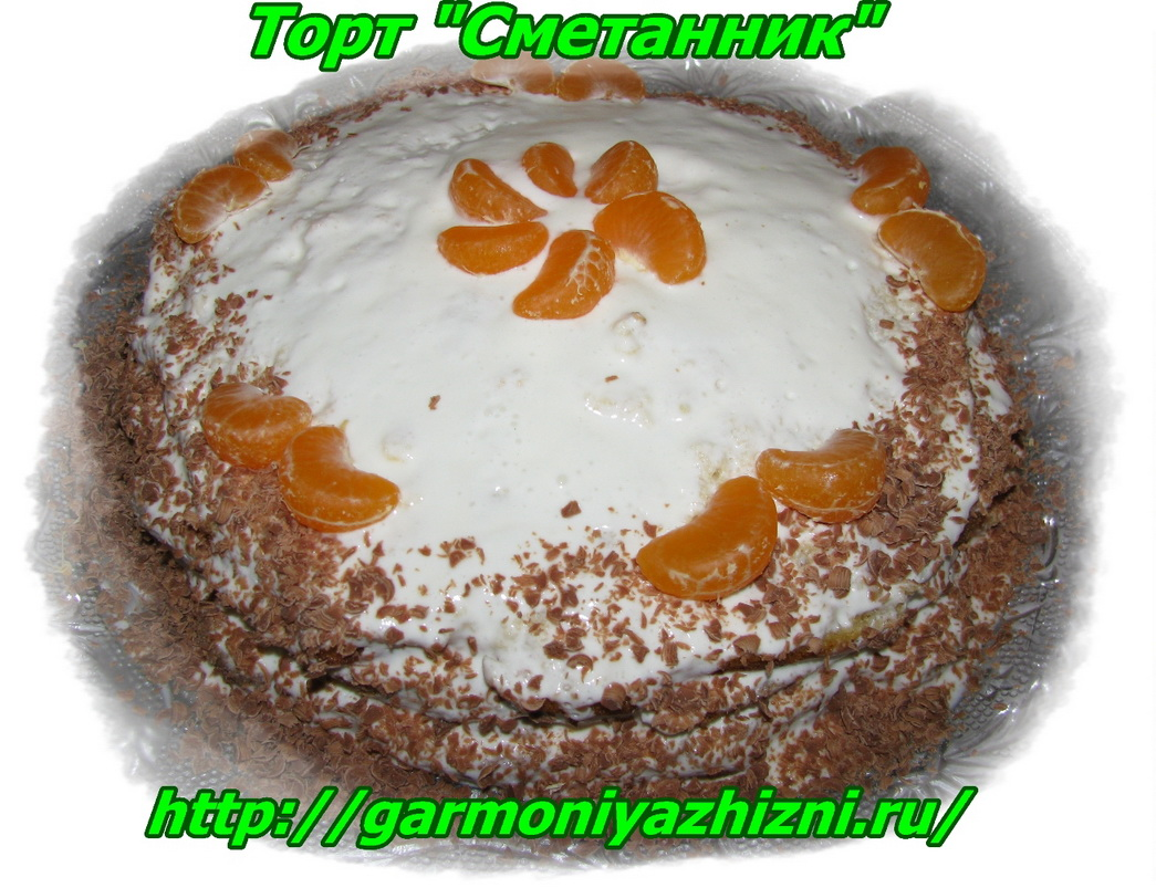 торт сметанник рецепт с фото