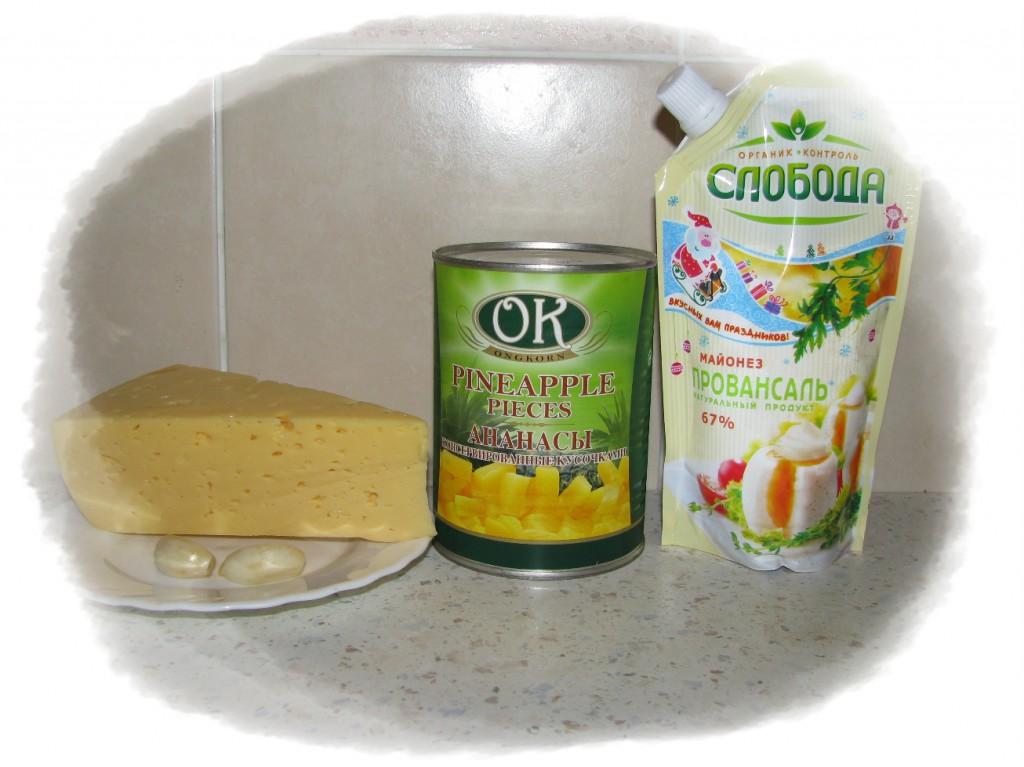 ингредиенты для салата из сыра