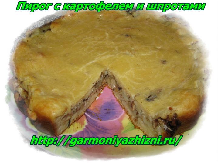 пирог с картофелем и шпротами