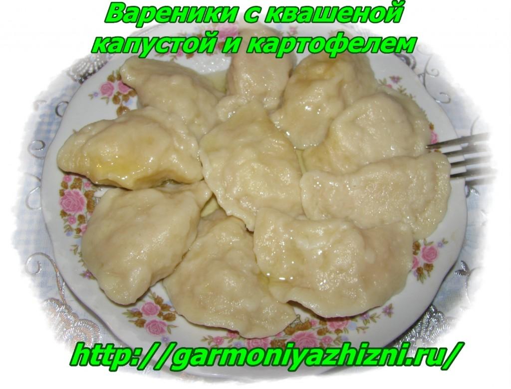 Вареники с кислой капустой пошаговый рецепт с