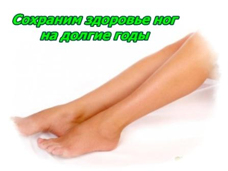красивые ноги до самой старости