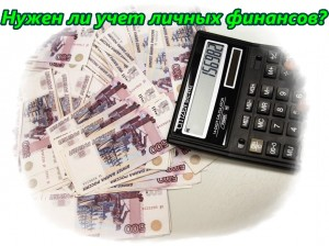 домашний учёт финансов