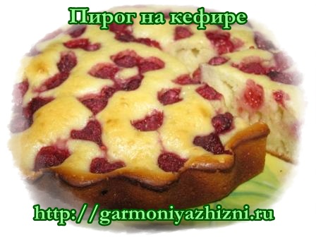Пирог сладкий из кефира рецепт