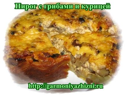 пирог с грибами и фаршем