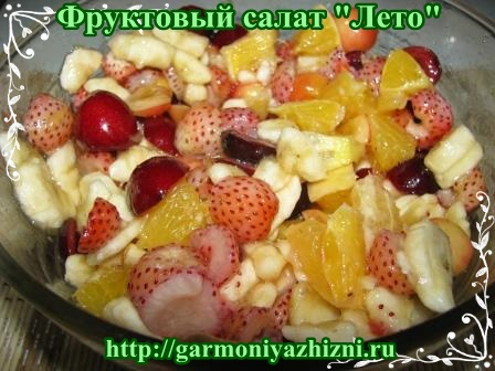 вкусный фруктовый салат