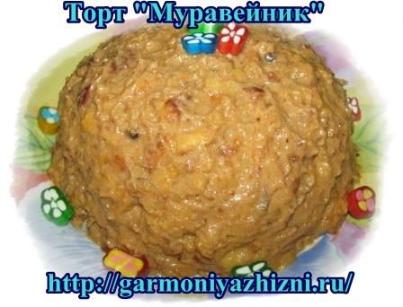 торт муравейник рецепт с фото