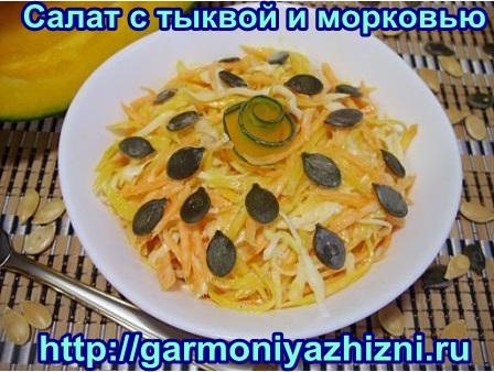 Салат из тыквы с фото