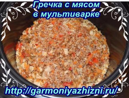 гречка с мясом и грибами