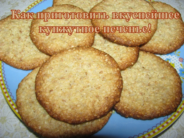кунжутное печенье на тарелке