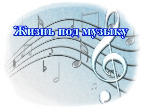жизнь под музыку