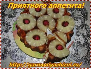 вкусный бисквит с ананасом