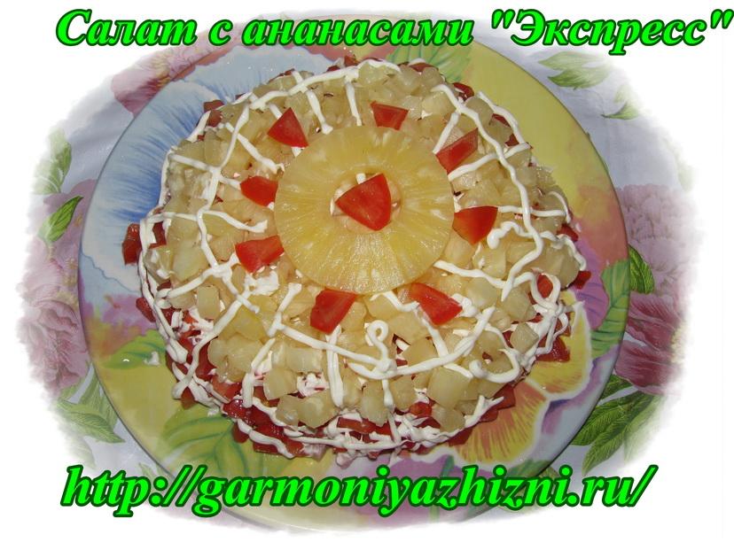 салат слоёный с ананасами