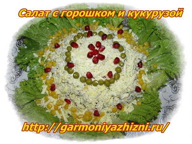 салат с горошком и кукурузой фото