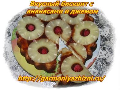вкусный бисквит с ананасами