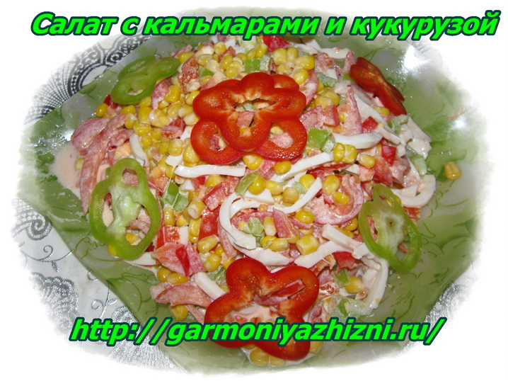 салат с кальмарами и кукурузой
