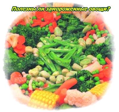 замороженные овощи польза