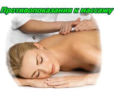 противопоказания к массажу