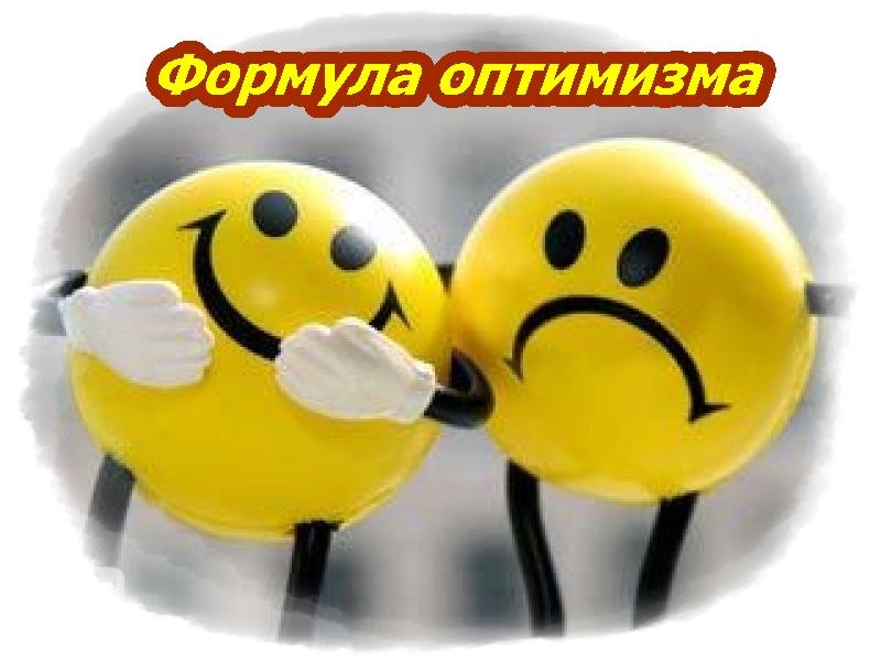 жизненный оптимизм