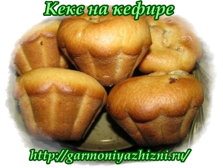 рецепт кекса на кефире