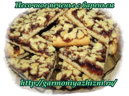 печенье песочное с вареньем