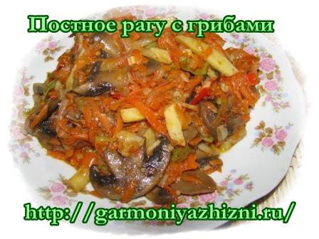постоное овощное рагу с грибами