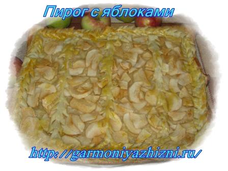 пирог из слоёного бездрожжевого теста с яблоками