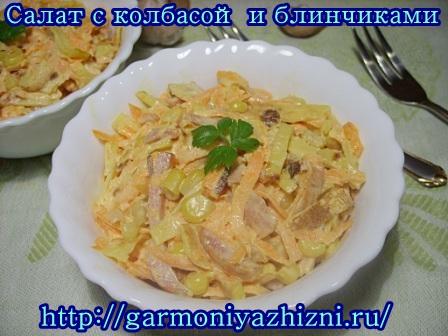 салат с колбасой и блинчиками