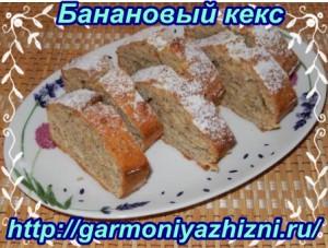 рецепт банановых кексов