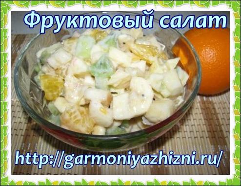 польза фруктового салата