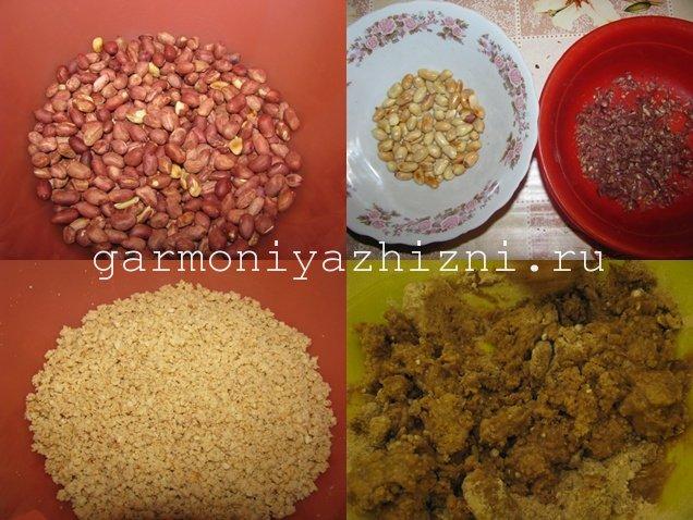 подготовим арахис