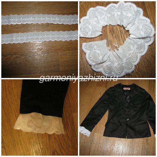 пришиваем белые воланы к пиджаку