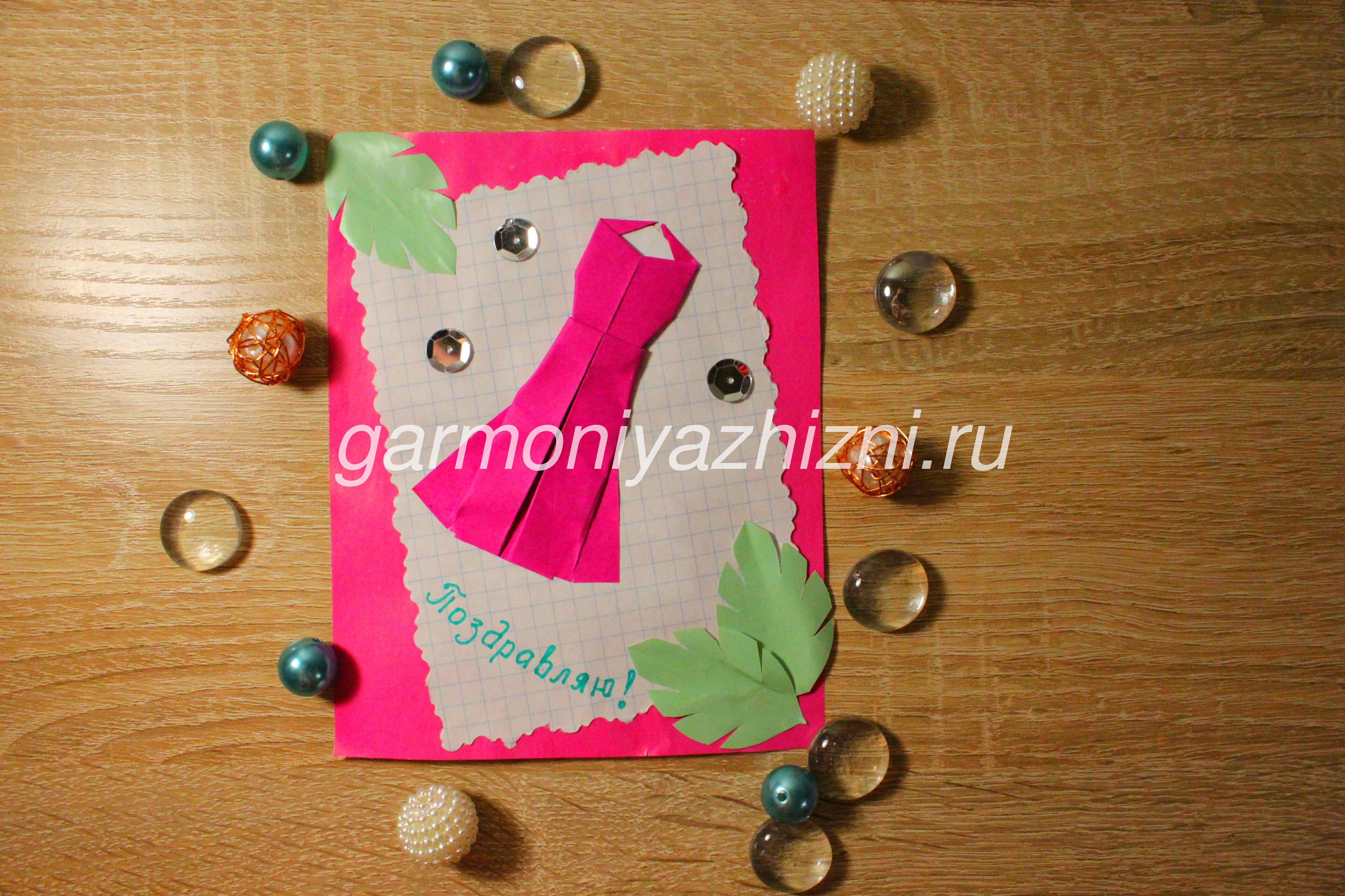 подарок на 8 Марта для мамы открытка