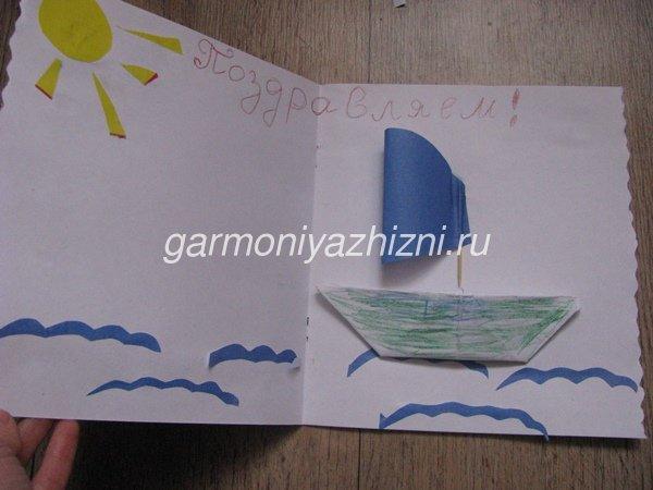 открытка для папы на 23 февраля